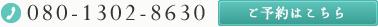 三鷹 ネイルサロン お問い合わせ